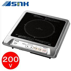 (送料無料)三化工業 SIH-BH213B 1口IHクッキングヒーター 単相200V (SIH-B213Bの後継品)