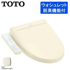 (送料無料)TOTO TCF6622#SC1 温水洗浄便座 ウォシュレットSB パステルアイボリー色 (TCF6621#SC1の後継品)
