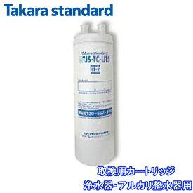 (キャッシュレス5%還元)(送料無料)タカラスタンダード TJS-TC-U15 取換用カートリッジ 浄水器・アルカリ整水器用