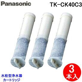 (最大600円オフクーポン有) (送料無料)パナソニック TK-CK40C3 水栓型浄水器カートリッジ 3本入