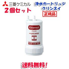 (キャッシュレス5%還元)(送料無料)(在庫有)三菱ケミカル クリンスイ 浄水器カートリッジ 2個セット UZC2000 アンダーシンクタイプ メーカー正規品