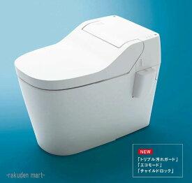 (キャッシュレス5%還元)(法人様宛限定)(送料無料)パナソニック アラウーノS2 XCH1401RWS 床排水リフォームタイプ 全自動おそうじトイレ