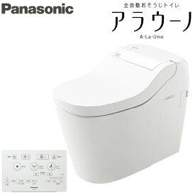 (送料無料)パナソニック アラウーノS160 XCH1601WS 床排水標準タイプ 全自動おそうじトイレ オート開閉機能付 タンクレストイレ