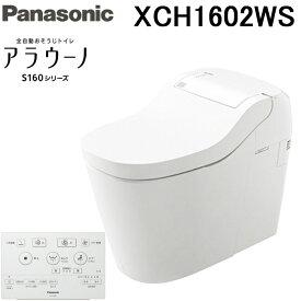 (送料無料)パナソニック アラウーノS160 XCH1602WS 床排水標準タイプ 全自動おそうじトイレ タンクレストイレ