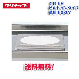 (送料無料)クリナップ ZZCH11C-C IHクッキングヒーター 1口ビルトインタイプ 単相100V KZ-11C同等品 (ZZCH11Bの後継品)