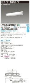 (送料無料)東芝ライテック LEDB-20950N-LS9 LED器具防水ブラケット高光束