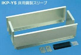 ジャッピー JAPPY IKP-YS-11020 床用鋼製スリーブ