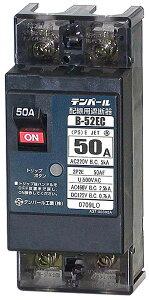 (最大600円オフクーポン有)テンパール工業 B52EC30 配線用遮断器 30A