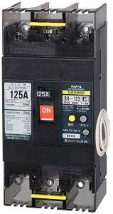 (10円オフクーポン有)テンパール工業 BU12301EC10V 単3中性線欠相保護付 配線用遮断器 100A