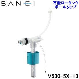 (在庫有)三栄水栓 SANEI V530-5X-13 万能ロータンクボールタップ トイレ用