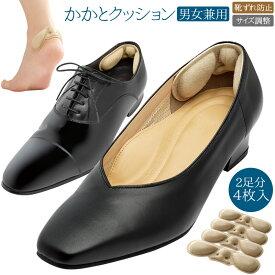 靴ずれ防止パッド 靴擦れ かかと クッション インソール サポーター 靴 サイズ調整 中敷き かかとぴったんこクッション 4枚 2足分セット