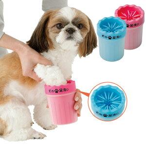 アニマルドネーション寄付対象商品 犬用肉球ブラシ 犬の足洗いポット ポッド
