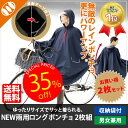 Newponcho2set_sp