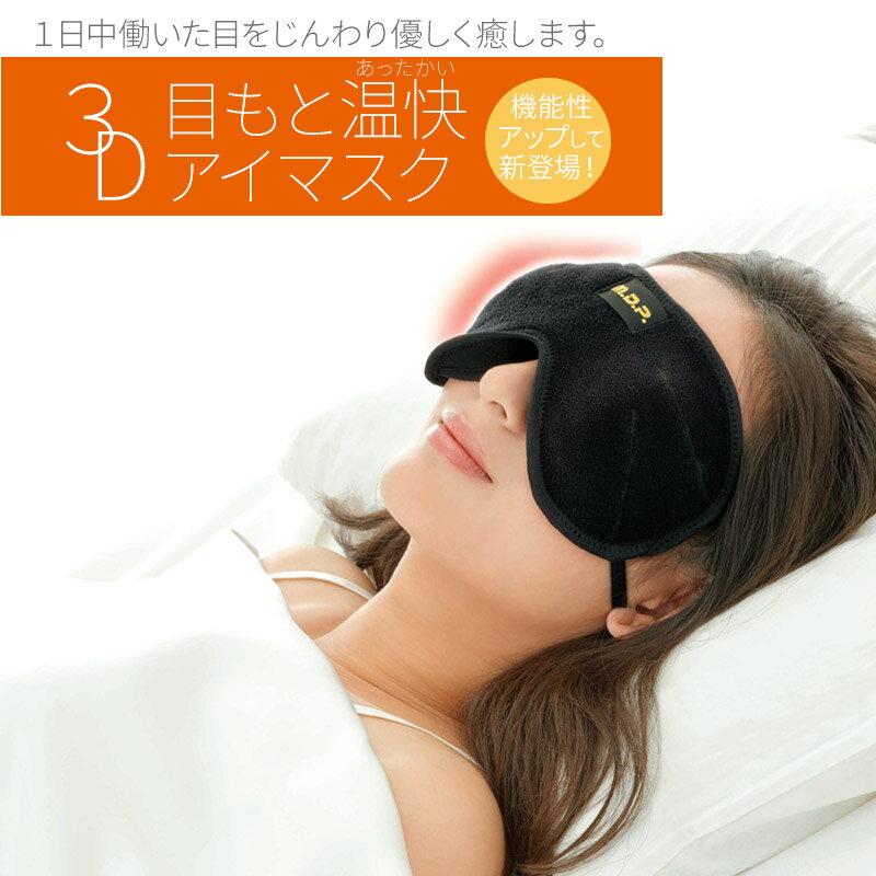 安眠 アイマスク 疲れ目[3D立体型 目もと温快アイマスク]メイダイの奥からじんわり温かい疲れ目ケアのアイマスク♪ホット目を温める遠赤外線の目元 マスク(ホットアイマスク)に、クマ・タルミに安眠アイマスクはいかがですか?