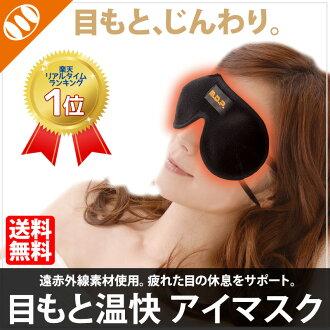 Rakuten ranking 1st place win! [3-d eyes temperature comfortable eye mask] far-infrared material eye mask 10P02Mar14