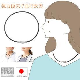 磁気 ネックレス [マグラックEX バランスループ] 女性用 おしゃれ 男女兼用 肩こり 肩コリ 首こり 首コリ 冷え症対策 冷え取り シリコン ユニセックス 国産 日本製 医療機器認証取得 管理医療機器 マグネットループ