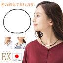 磁気 ネックレス [マグラックEX バランスループ] 女性用 おしゃれ 男女兼用 肩こり 肩コリ 首こり 首コリ 冷え症対策 …
