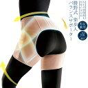 股関節サポーター [勝野式 楽歩人バランスサポーター M〜LL] 腰 太もも 痛み ベルト ガードル 腰痛 歩行サポート 骨盤…