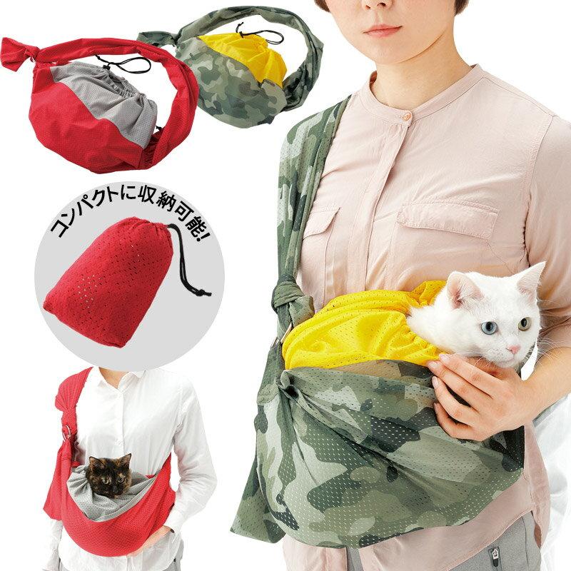 抱っこひも バッグ 犬用 ネコ用 スリング ドック用品 ドッググッズ 小型犬 猫 ねこ キャット チワワ トイプードル 犬猫兼用 おでかけ 抱っこ おんぶ シニアペット [わんにゃん抱っこキャリー]
