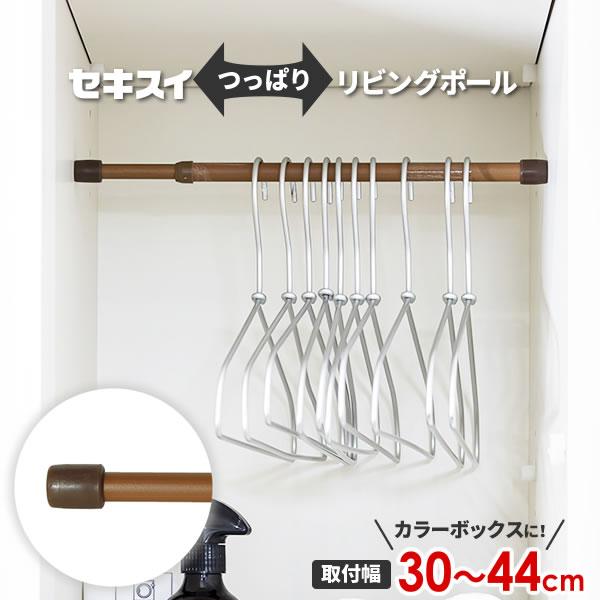 つっぱり棒 30〜44cm 伸縮 セキスイ リビングポールミニ 木調 SS