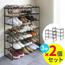 山崎実業 靴 収納 伸縮シューズラック フレーム 3段 ブラック 2個セット