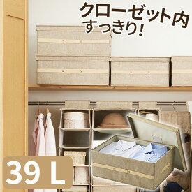 天馬 プロフィックス 布製 フリーボックス 39L ライトブラウン ( 衣類 収納ケース )