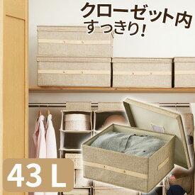 天馬 プロフィックス 布製 フリーボックス 43L ライトブラウン ( 衣類 収納ケース )