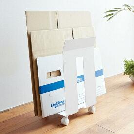 山崎実業 フレーム ダンボール&紙袋ストッカー ホワイト 3301