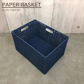 バスケット ペーパーバスケット フル ネイビー CH-406NV   かご 収納ボックス カラーボックス 小物入れ ペーパーバスケット 取っ手穴つき 小物ケース ナチュラル キッチン小物 洗面小物 軽い
