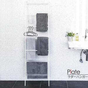 山崎実業 ラダーラック プレート ランドリーラダーハンガー ホワイト 3969   はしご 物干し インテリア おしゃれ 浴室 収納 タオル掛け 洋服 壁 賃貸