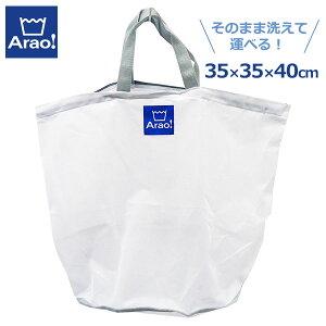 ランドリーバッグ Arao! キャリーネット 大 ホワイト 84002 | 洗濯ネット そのまま洗える バッグ型 シンプル 洗濯物入れ トート型 せんたく 収納 持ち運び メッシュ トート型