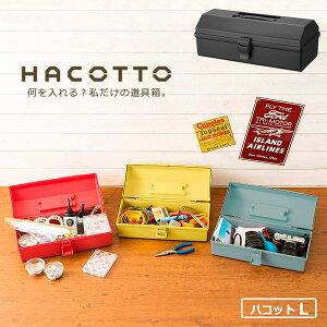 道具箱 HACOTTO ハコット L ダークグレー | 収納ボックス 収納ケース プラスチックケース フタ付き 持ち手付き 工具入れ 小物入れ レトロ プラスチック 軽い 救急箱 裁縫箱 ガーデニング
