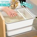 リッチェル トトノ 引き出し用 米びつN 10kg   米 ストッカー 米櫃 ライスストッカー すりきれる システムキッチン …