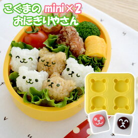 おにぎり型 nicoキッチン こぐまのmini×2おにぎりやさん A-77024 | のりパンチ おにぎり くま クマ キット