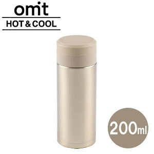 水筒 オミット スクリュー栓スリムマグボトル 200ml ゴールド RH-1495 | 直飲み マグボトル 携帯ボトル スクリュー 回転式 ステンレス 保温 保冷 真空断熱 ステンレスボトル すいとう