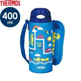 サーモス 水筒 ストロー 真空断熱ストローボトル 400ml ブルーネイビー(BL-N) FHL-402F | THERMOS 子ども 子供 入園 カバー付き 遠足 運動会 通学 通園 小学生 男の子