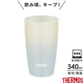 サーモス 真空断熱タンブラー 陶器調 340ml ブルーグラデーション(BL-G) JDM-340 | THERMOS おしゃれ かわいい 陶器風 ステンレス 冷めない ぬるくならない 人気 カップ コップ