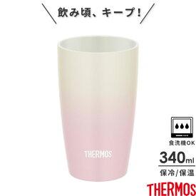 サーモス 真空断熱タンブラー 陶器調 340ml ピンクグラデーション(PK-G) JDM-340   THERMOS おしゃれ かわいい 陶器風 ステンレス 冷めない ぬるくならない 人気 カップ コップ