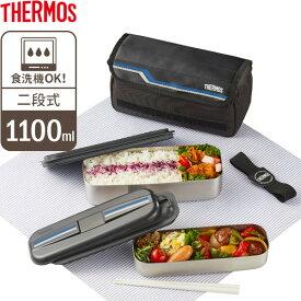 サーモス 弁当箱 男子 フレッシュランチボックス 1100ml ラインブラック DSD-1104W | THERMOS 2段 弁当 箸つき メンズ ランチボックス 保冷バッグ付き 食洗機OK ステンレス