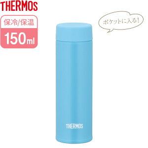 サーモス 真空断熱ポケットマグ 150ml ライトブルー JOJ-150 | THERMOS ステンレス 携帯用 保温 保冷 ミニ ポケットマグボトル マグボトル 軽量 小さい 通勤 通学 ミニサイズ プチ