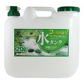 BUB水缶 20L コック付き