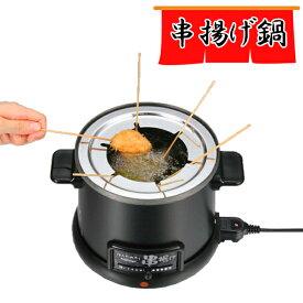 ほんわかふぇ 電気卓上串揚げ鍋 HR-8952