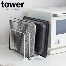 山崎実業 タワー トレースタンド ホワイト 5052 | まな板たて トレイ立て 隙間収納 まな板ラック 天板 乾燥 キッチン 立てかける スリム コンパクト おしゃれ 省スペース 『tower』