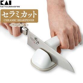 貝印 シャープナー kai housewares セラミカット AP0537   セラミック 砥石 包丁研ぎ 砥ぎ石 セラミックボール 両刃 洋包丁 ハンドル 日本製