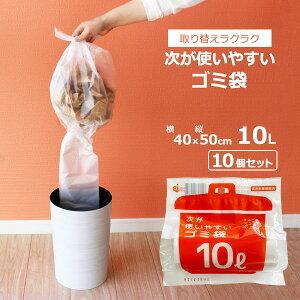 次が使いやすいゴミ袋 10L 1ロール(20枚分)10個セット HD-504N | ごみ袋 ロール ポリ袋 半透明 レジ袋 ビニール袋 10L ミシン目カット 次が出てくる かさばらない コンパクト 消耗品