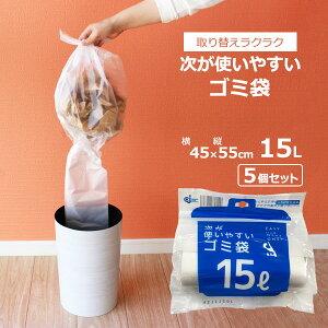次が使いやすいゴミ袋 15L 1ロール(20枚分)×5個セット HD-505N | ごみ袋 ロール ポリ袋 半透明 レジ袋 ビニール袋 15L ミシン目カット 次が出てくる かさばらない コンパクト 消耗品