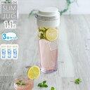 麦茶ポット タケヤ スリムジャグ2 1.1L ミルクホワイト (3本セット)   耐熱 横置き 洗いやすい 冷蔵庫 ポケット 日…