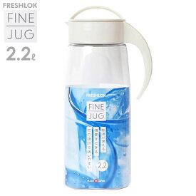 麦茶ポット タケヤ ファインジャグ 2.2L ミルクホワイト | 耐熱 横置き 洗いやすい 冷蔵庫 ポケット 日本製 広口 約2L おしゃれ 倒して 置ける ピッチャー 冷水筒 冷茶ポット