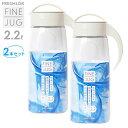 麦茶ポット タケヤ ファインジャグ 2.2L ミルクホワイト (2本セット)   耐熱 横置き 洗いやすい 冷蔵庫 ポケット …