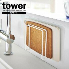 山崎実業 tower タワー マグネット まな板スタンド ホワイト 5138 | キッチン収納 まな板スタンド まな板立て マグネット 収納ラック 磁石 まな板置き 壁掛け 壁面収納 シンプル おしゃれ